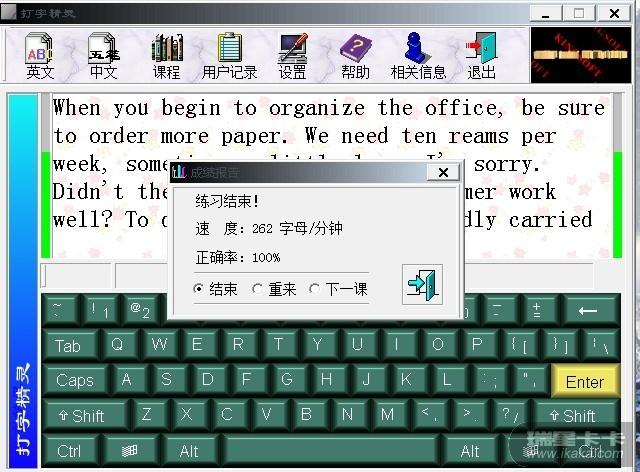回顾一下这个软件——金山打字精灵